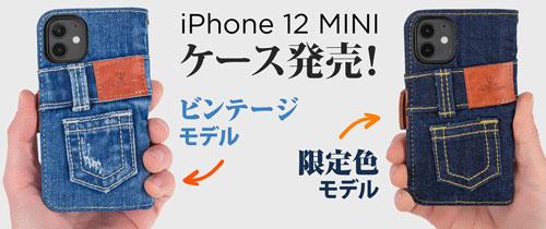 UK Trident iPhone 12 Mini