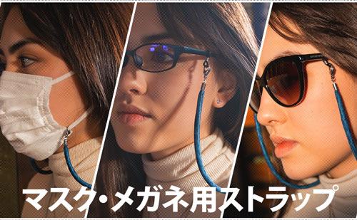 UK Tridentマスク・メガネ用ストラップ